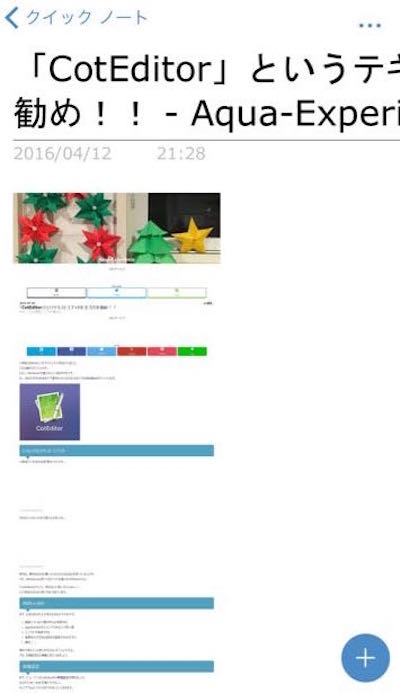 OneNoteの保存画面