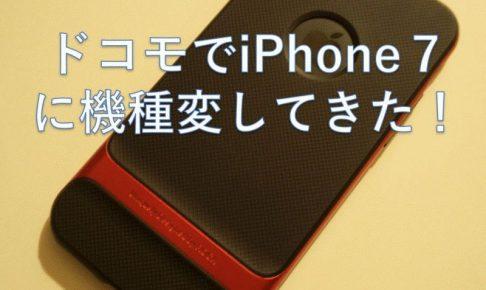 私のiPhone7