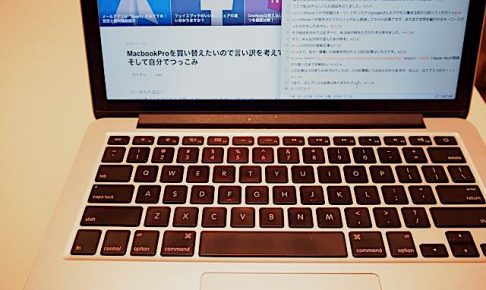 私のMacbook