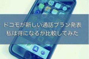 私のiPhone写真