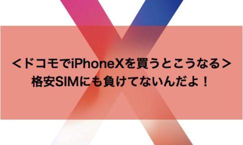 iPhoneXロゴ
