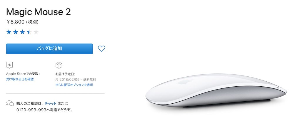 magic mouseの値段