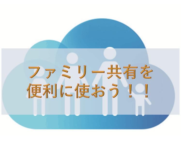 ファミリー共有のロゴ