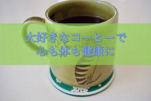 大好きなコーヒーカップ