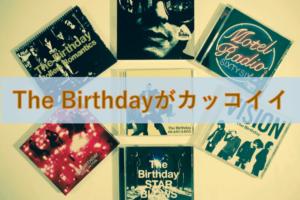 我が家にあるThe BirthdayのCD