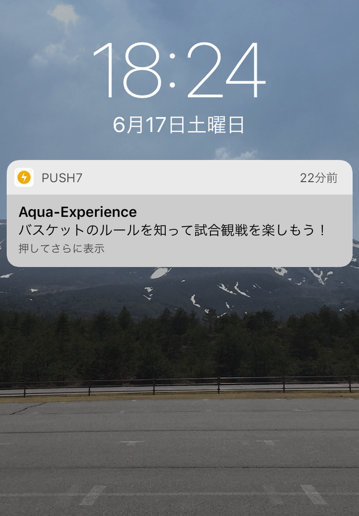 Push7通知画面