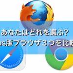3つのブラウザアプリ
