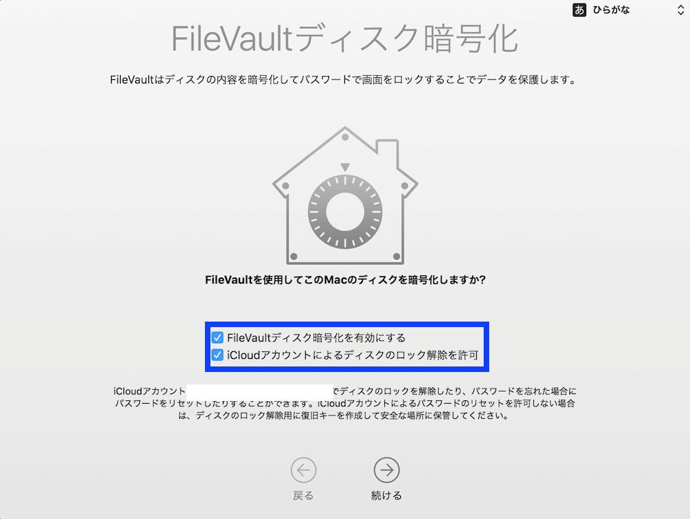 ディスク暗号化設定画面