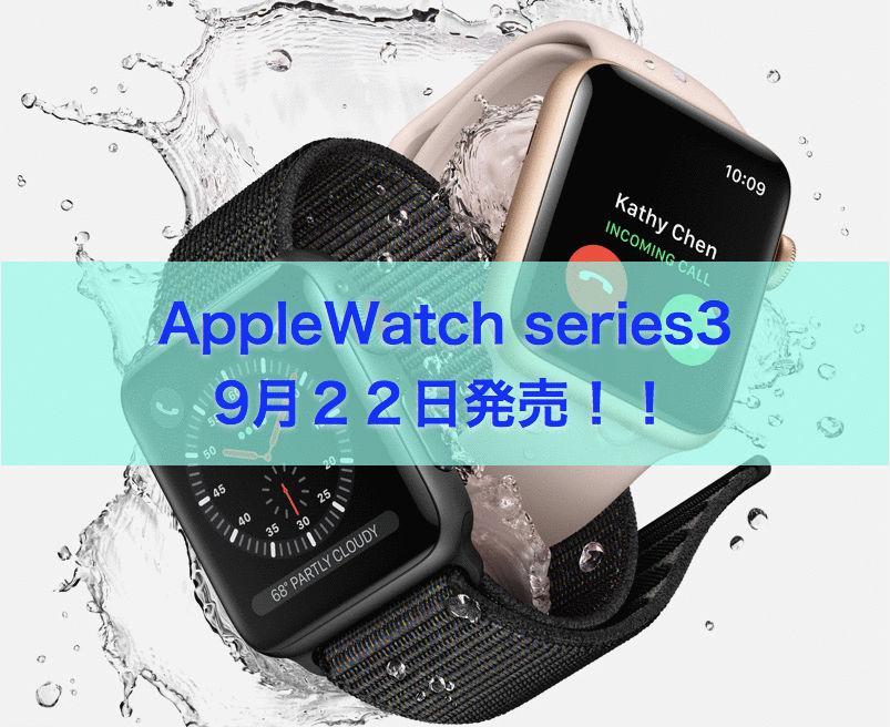 新AppleWatch