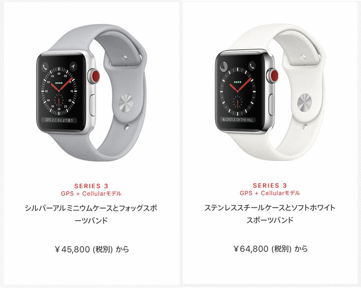 AppleWatchの価格